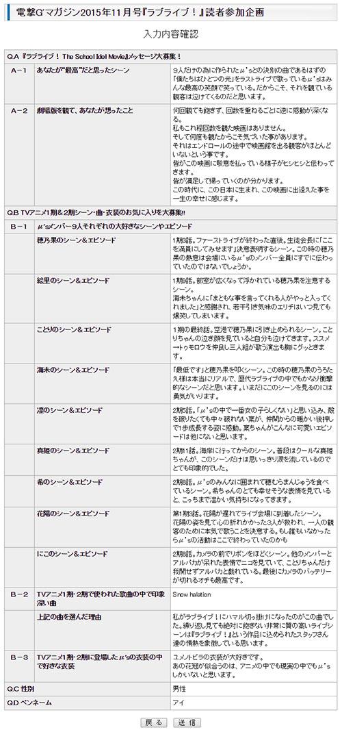 電撃G'マガジン2015年11月号読者参加企画スクショ